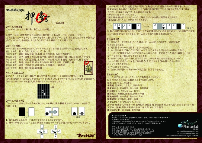 fin_oshiinstructionb6print