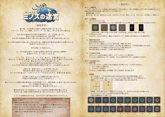Labyrinth_A4説明書v2_表