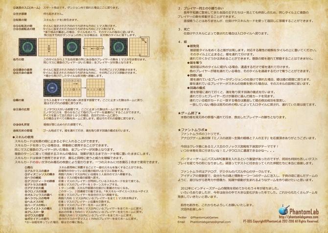 Labyrinth_A4説明書v2_裏