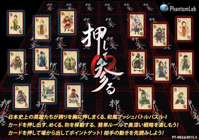 poster2016autumnoshi